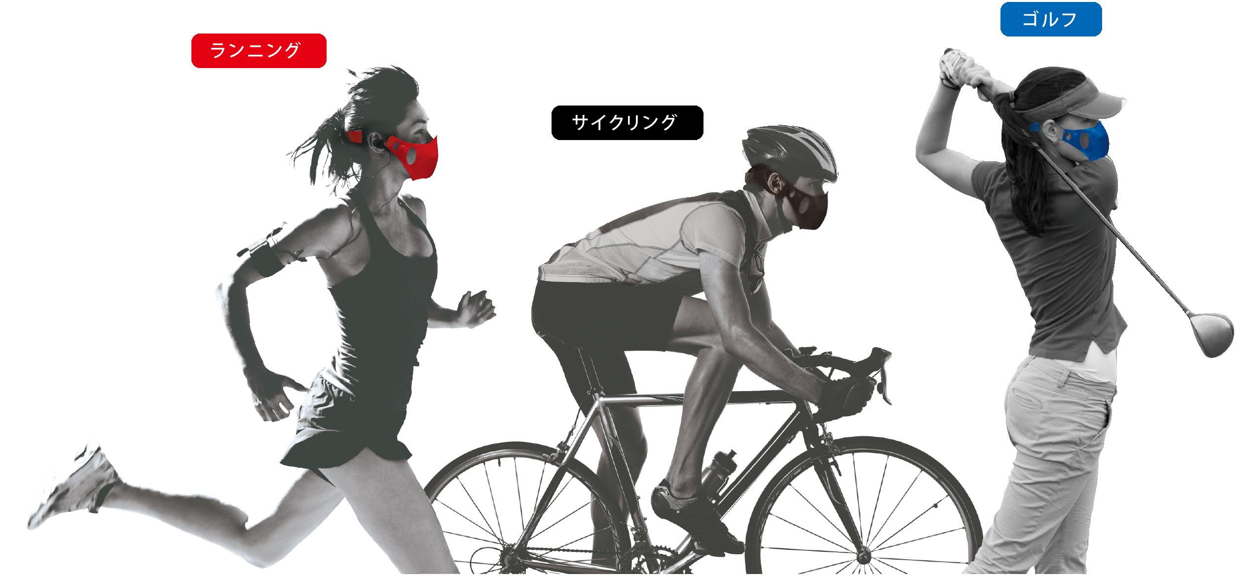 ランニング サイクリング ゴルフ