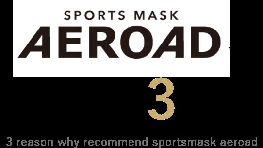 SPORTS MASK AEROADをオススメしたい3つの理由