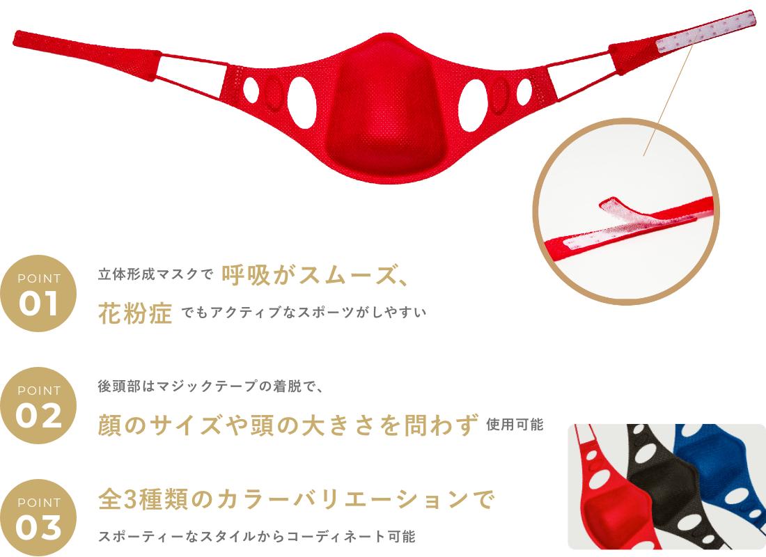 POINT1 立体成形マスクで呼吸がスムーズ、花粉症でもアクティブなスポーツがしやすい POINT2 後頭部はマジックテープでの着脱で、顔のサイズや頭の大きさを問わず使用可能 POINT3 全3種類のカラーバリエーションで、スポーティなスタイルからコーディネート可能