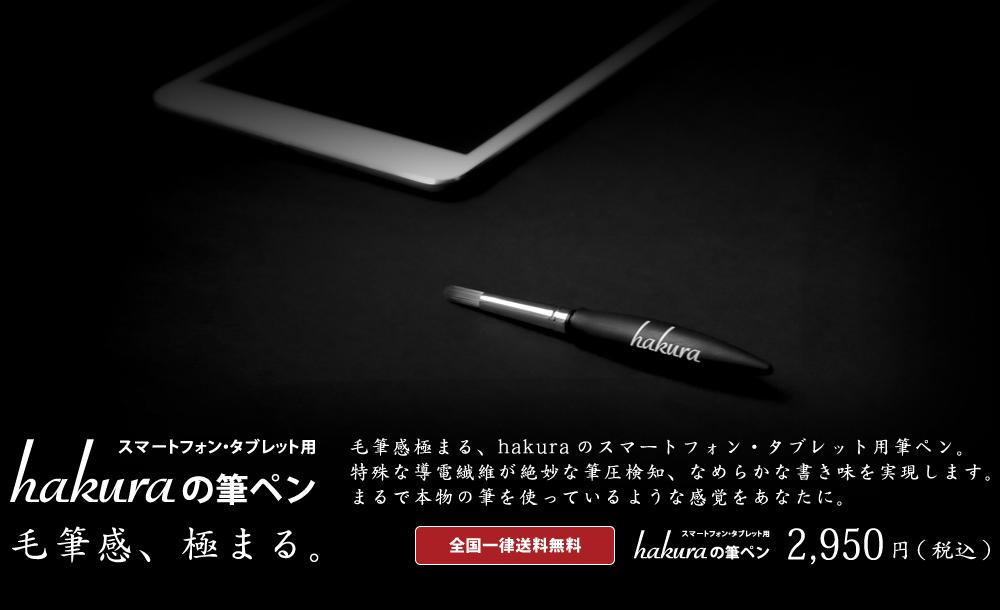 スマートフォン・タブレット用 hakuraの筆ペン 毛筆感、極まる。毛筆感極まる、hakuraのスマートフォン・タブレット用筆ペン。特殊な導電繊維が絶妙な筆圧検知、なめらかな書き味を実現します。まるで本物の筆を使っているような感覚をあなたに。スマートフォン・タブレット用 hakuraの筆ペン 3000円(税込)