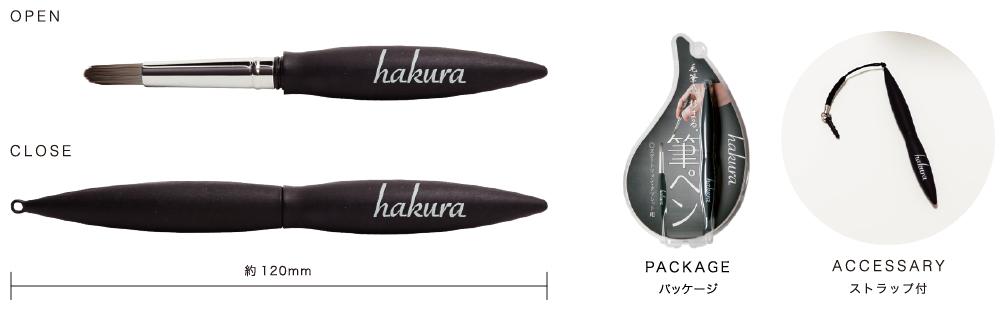 hakuraの筆ペン