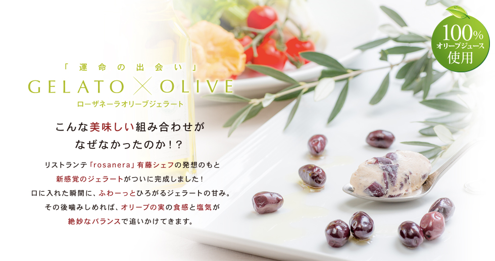 「運命の出会い」 Olive×Gelato ローザネーラオリーブジェラート こんな美味しい組み合わせがなぜなかったのか!?