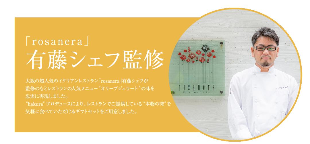 """「rosanera」有藤シェフ監修 大阪の超人気のイタリアンレストラン「rosanera」有藤シェフが監修のもとレストランの人気メニュー""""オリーブジェラート""""の味を忠実に再現しました。""""hakura""""プロデュースにより、レストランでご提供している""""本物の味""""を気軽に食べていただけるギフトセットをご用意しました。"""